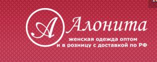 Алонита Женская Одежда Доставка